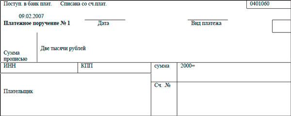 Платежки по НДС в 2015 Году образец - картинка 4
